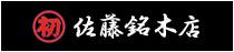 佐藤銘木店